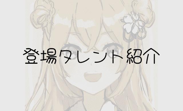 ブログアイドルの紹介