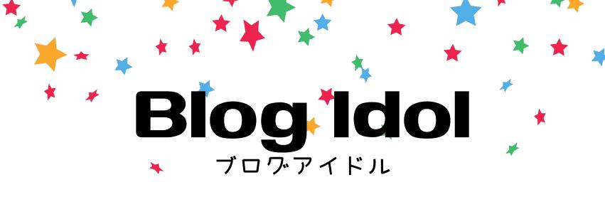 ブログアイドル