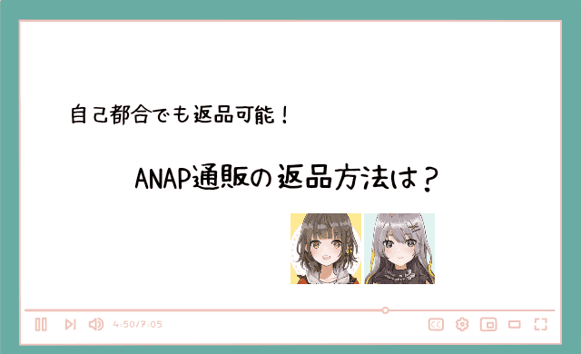 ANAP(アナップ)通販の返品方法は?返送料はかかる?