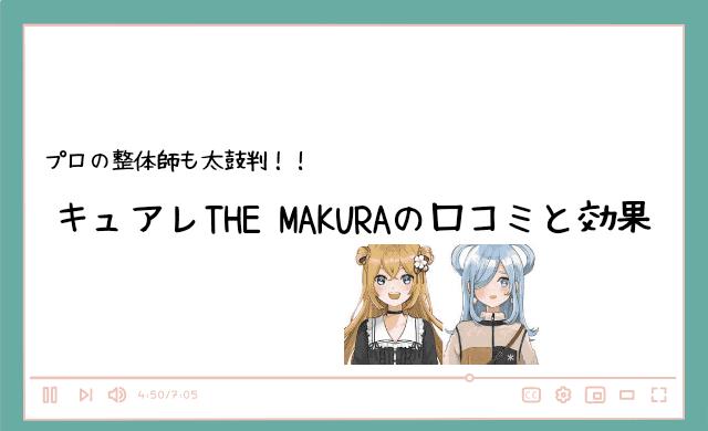 キュアレTHE MAKURAの口コミ!4つの効果とは?