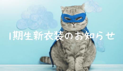ブログアイドル1期生新衣装のお知らせ
