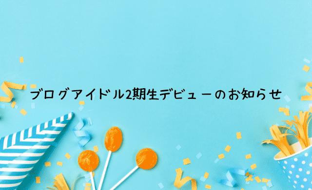 ブログアイドル2期生デビューのお知らせ