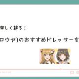 LOWYA(ロウヤ)のおすすめドレッサー5選!