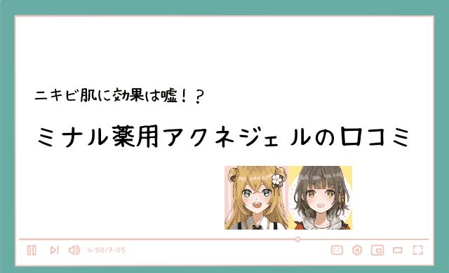 minaru(ミナル)薬用アクネジェルの口コミは良い?ニキビに効果は嘘?