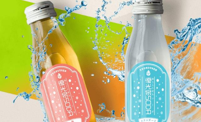 優光泉ソーダ500円モニターの募集要項は?