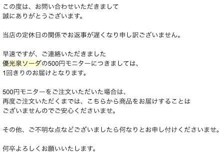 優光泉ソーダ500円モニター募集要項1