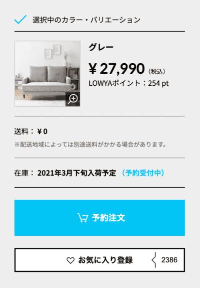LOWYA(ロウヤ)の送料1